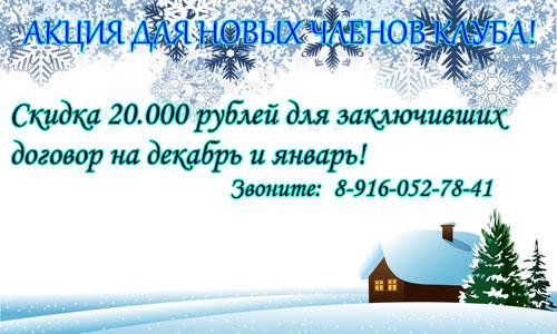 """Акция в частном детском саду """"Тёма"""" - заключите договор на два месяца (декабрь и январь) и сэкономьте 20.000 рублей!"""