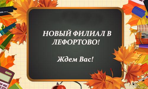 Открыта запись в новый филиал по адресу Солдатский переулок дом 10к1 (ЖК Лефорт, район Лефортово).