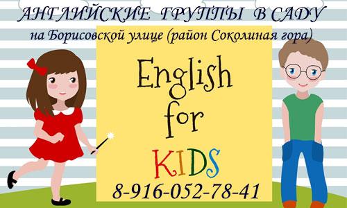 Английские группы (билингвальный детский сад с изучением английского языка) в частном детском саду в районе Соколиная гора (ВАО г.Москвы)