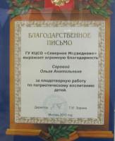 """Благодарности Детскому Клубу """"Тёма"""""""